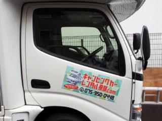 キャンピングカーレンタル京都.com