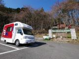 キャンピングカーで町おこし小菅村へ行ってみた  ナッツRV マッシュ