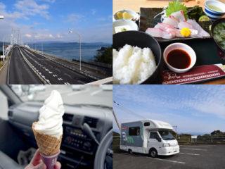 四国一周コース 平成レンタカー(岡山・香川・愛媛)