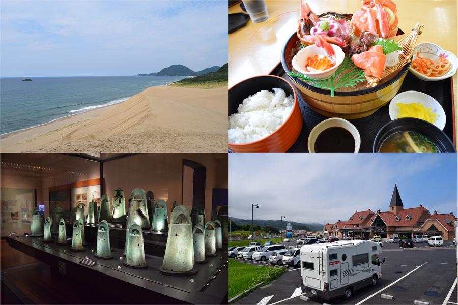 山陰の旅コース 平成レンタカー(岡山・香川・愛媛)