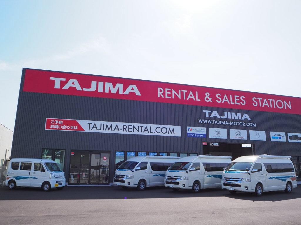 タジマレンタルステーション 新函館北斗店のキャンピングカー