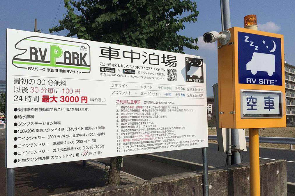マクレント 京都ステーションのレンタルキャンピングカー「プレミアムスタンダード」