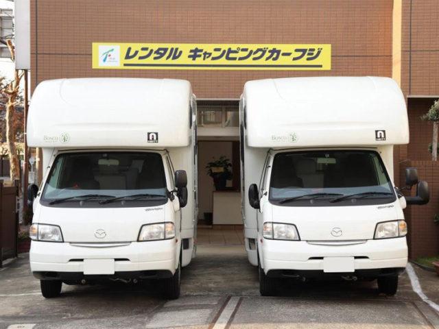 フジカーズジャパン 国分寺キャンピングカーステーション店