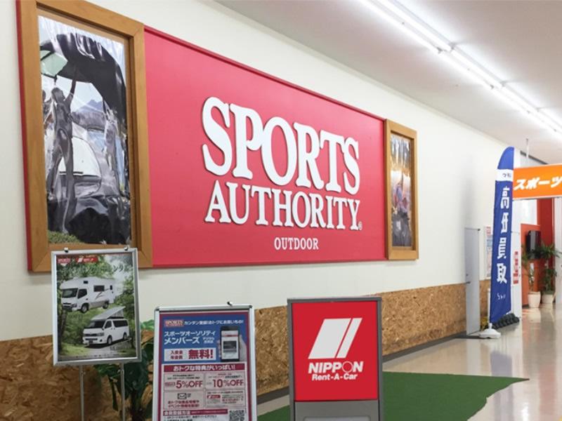 ニッポンレンタカー スポーツオーソリティ港北センター南営業所のキャンピングカー
