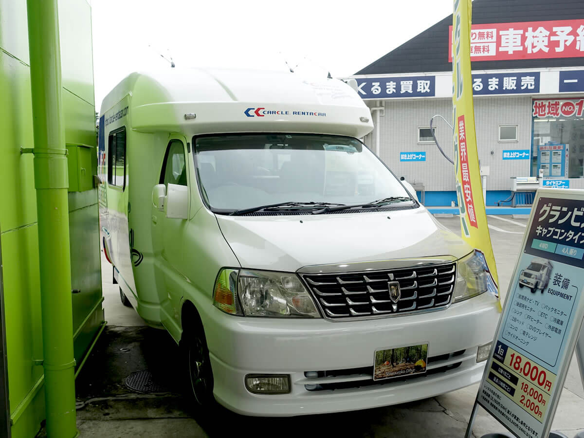 カークル 四街道店のキャンピングカー「グランビア」