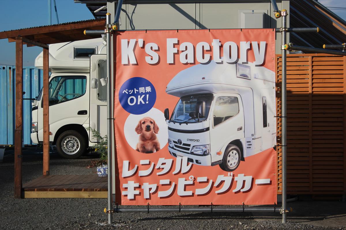 レンタルキャンピングカー K'sFactoryのキャンピングカー