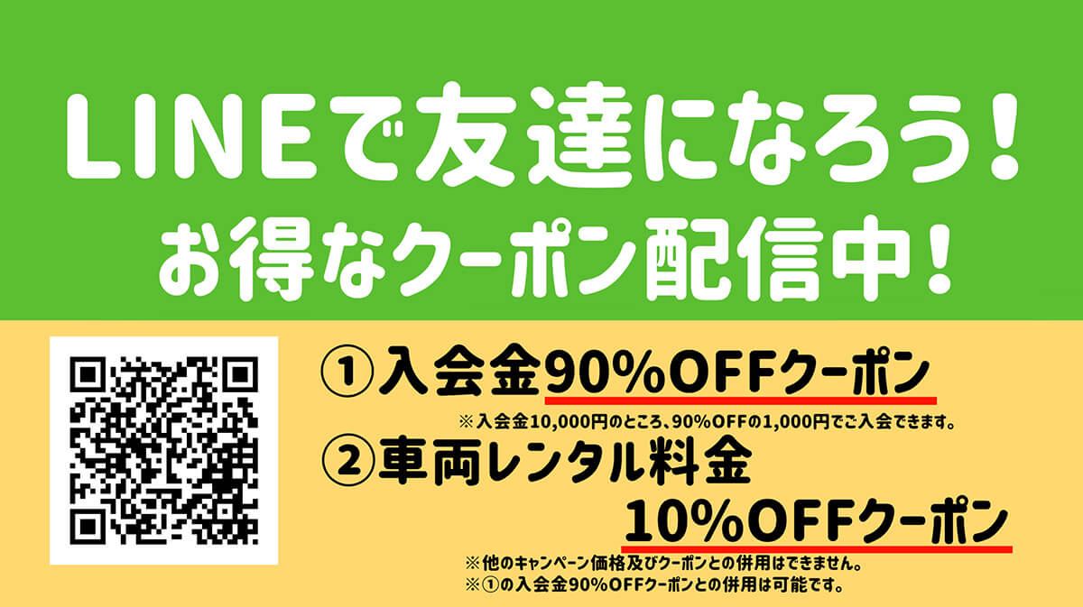 Iias高尾店OPEN記念 LINE友だち登録キャンペーン