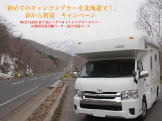 北海道エリアの春から初夏キャンペーン