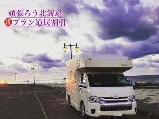 北海道道民割キャンペーン