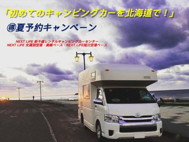 北海道エリアのお得な夏予約キャンペーン