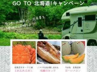 GO TO北海道!キャンペーン