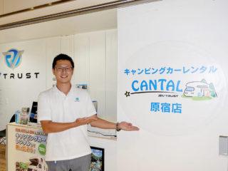 CANTAL(キャンタル) 原宿店