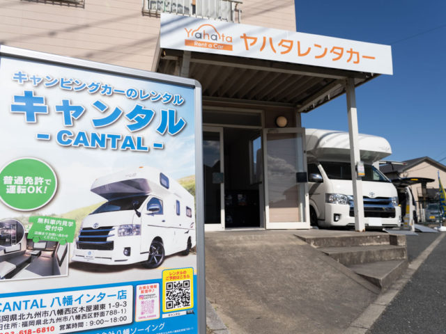 CANTAL(キャンタル) 八幡インター店
