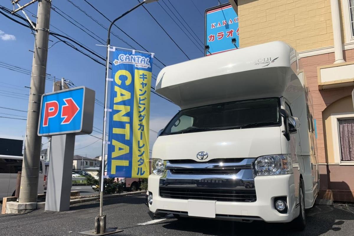 CANTAL(キャンタル) 岩槻府内店のキャンピングカー「C-LH」